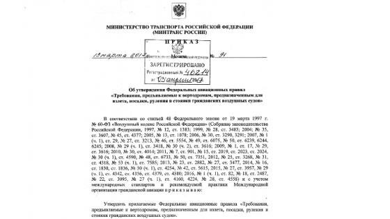 Министерство Транспорта выпустило приказ регламентирующий требования к вертодромам.
