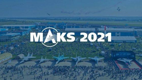Макс 2021
