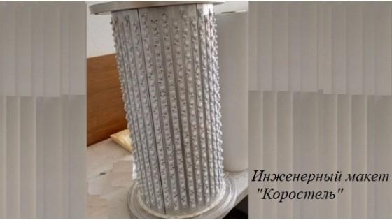 """Проектирование и изготовление опытного образца аэродромного светомаяка """"Коростель"""""""